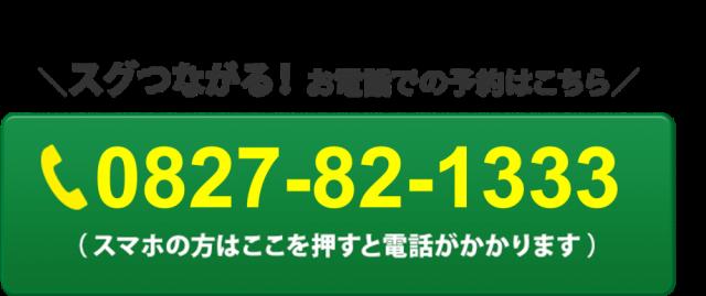岩国市 ひなた整体院 電話番号 0827821333