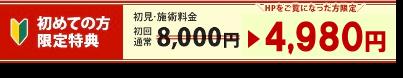 岩国市 ひなた整体院 ホームページ 限定価格